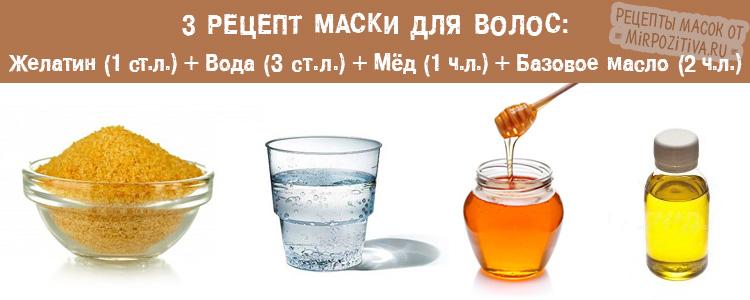 желатин мед масло