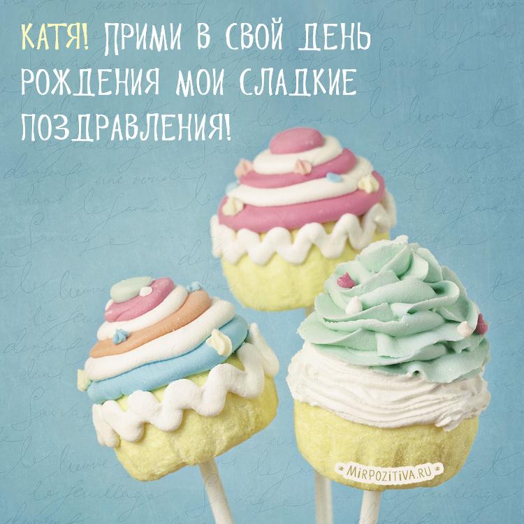 три пирожных на палочке - Катя! Прими в свой день рождения мои сладкие поздравления!