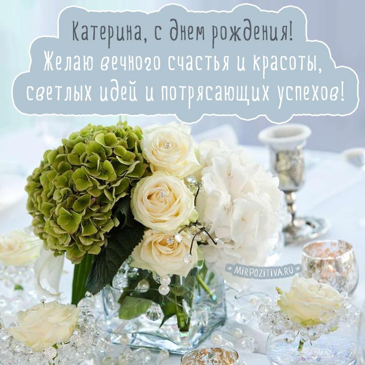 Белые розы Катерина с днем рождения