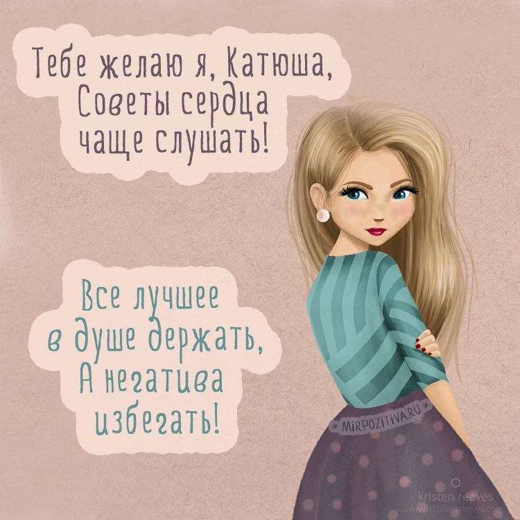 Тебе желаю я, Катюша, Советы сердца чаще слушать