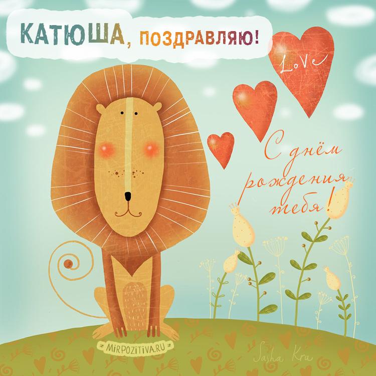 лев - Катюша, поздравляю!