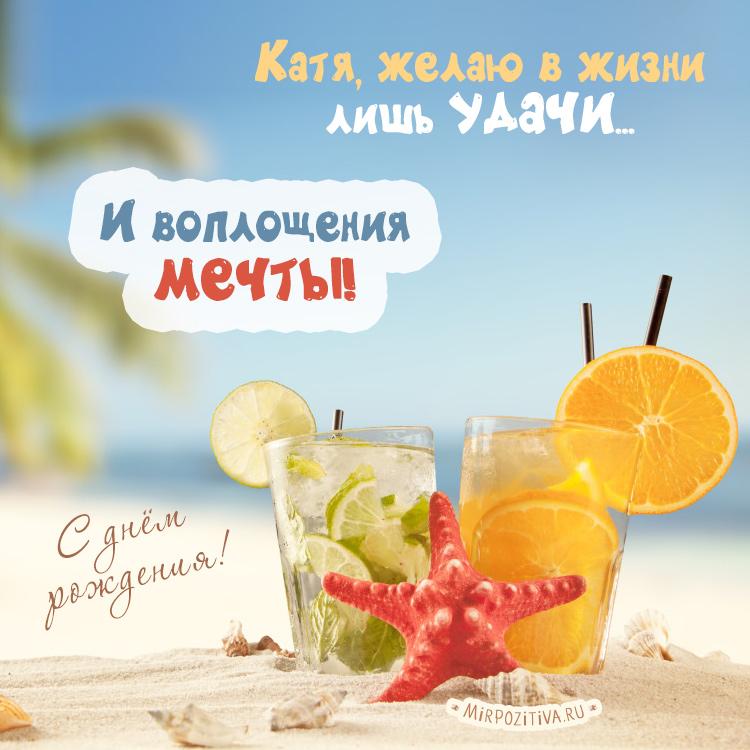 Коктейли пляж - Катя! Желаю в жизни лишь удачи И достижения мечты!