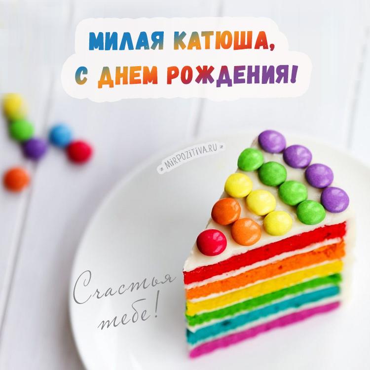 Милая Катюша, с днем рожденья!