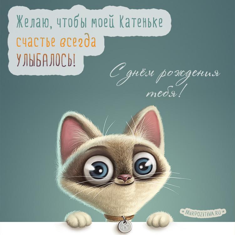 котенок: Желаю, чтобы моей Катеньке счастье всегда УЛЫБАЛОСЬ!