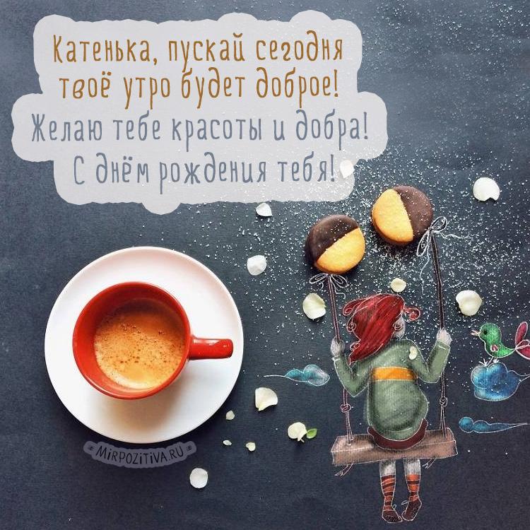 открытка: утренний кофе для Катеньки на день рождения