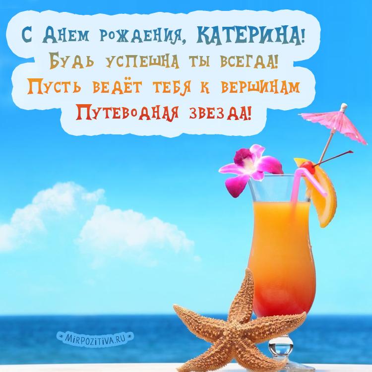 Летний коктейль на берегу моря - С Днем рождения, Катерина