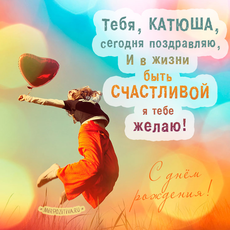 Девушка счастье с шариками прыгает - Тебя, Катюша, поздравляю.