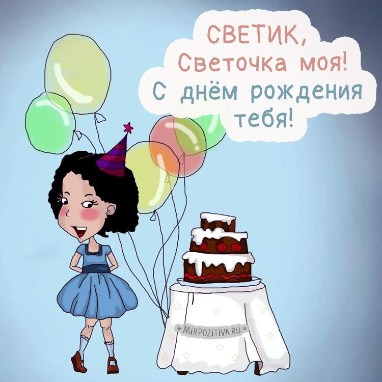 СВЕТИК, Светочка моя!С днём рождения тебя!