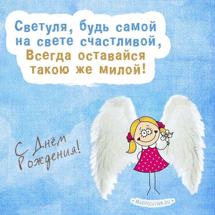 Светуля ангелочек.