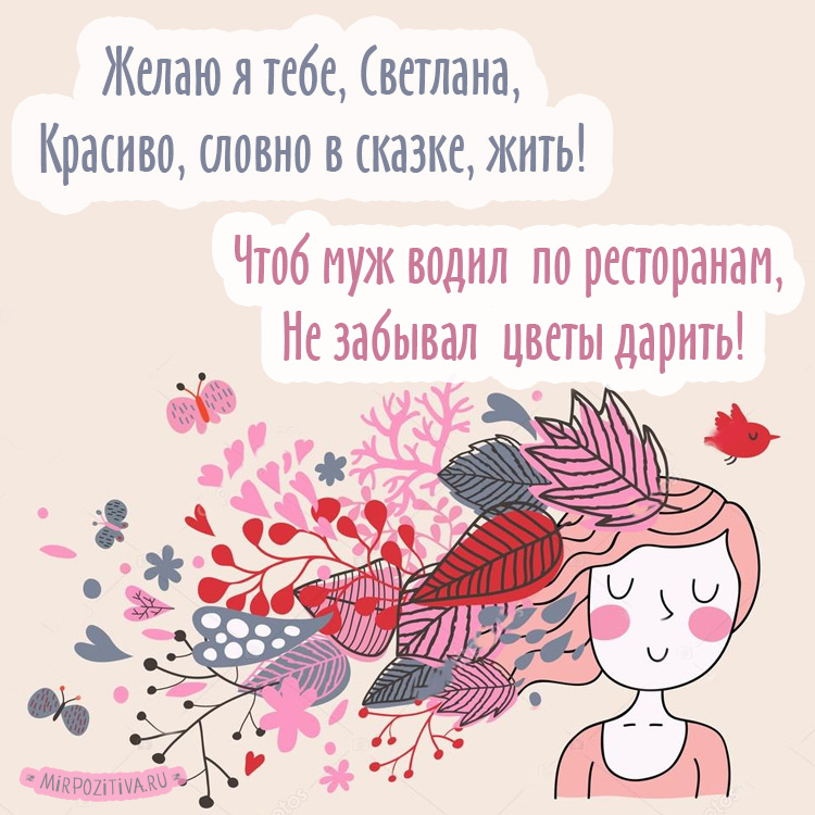 Желаю я тебе, Светлана, Красиво, словно в сказке, жить.