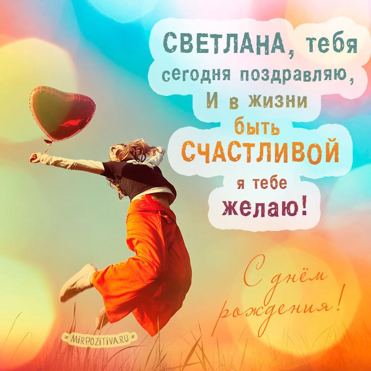 девушка с шариком - Светлана, тебя сегодня поздравляю, И в жизни быть счастливой я тебе желаю!