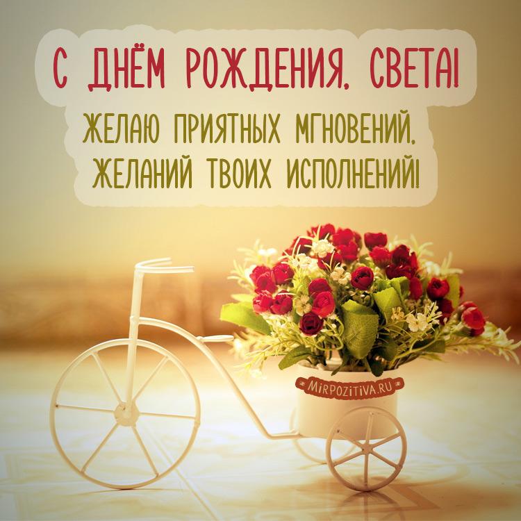Цветы для Светы - Желаю приятных мгновений, Желаний твоих исполнений.