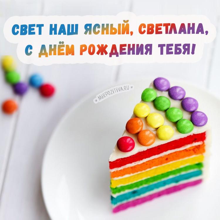 тортик ммдмс - Свет наш ясный, Светлана, С Днём Рожденья тебя!