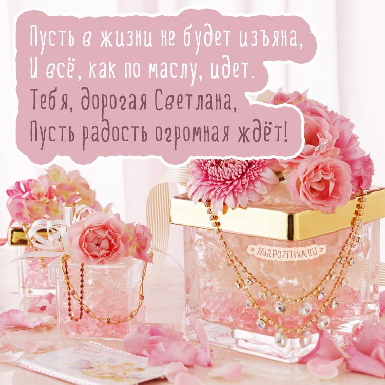 картинка с цветами для Светланы на день рождения