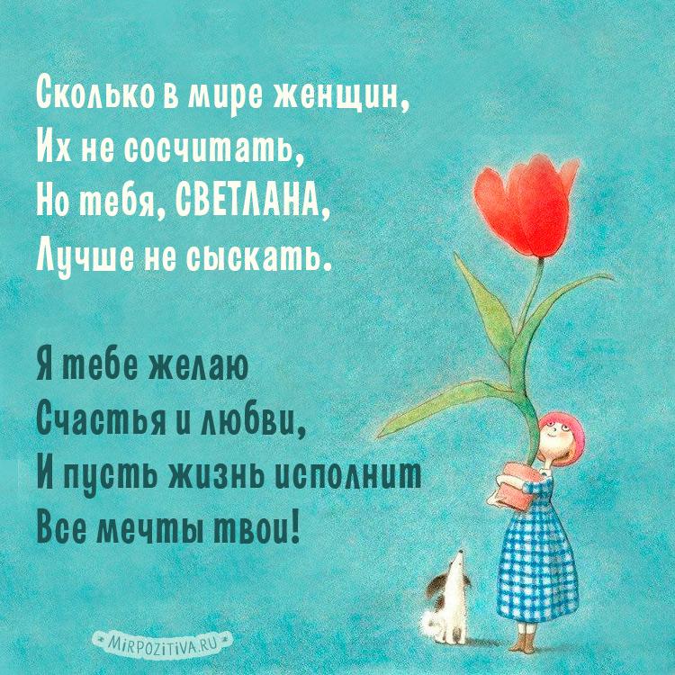 девочка с цветочком открытка для Светланы
