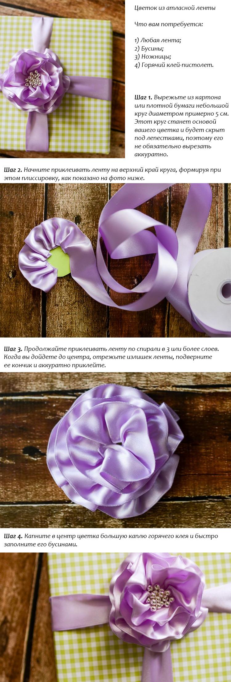 лента цветок для подарка