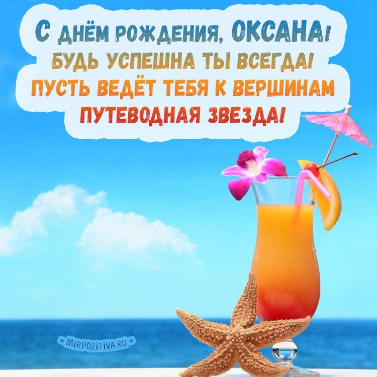 коктейль лето поздравление для Оксаны