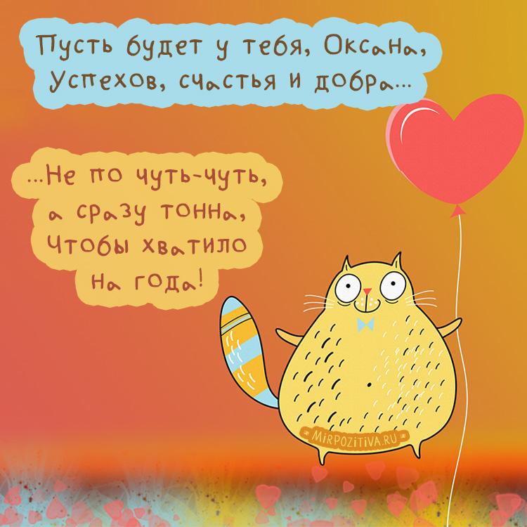 Пусть будет у тебя, Оксана, Успехов, счастья и добра...