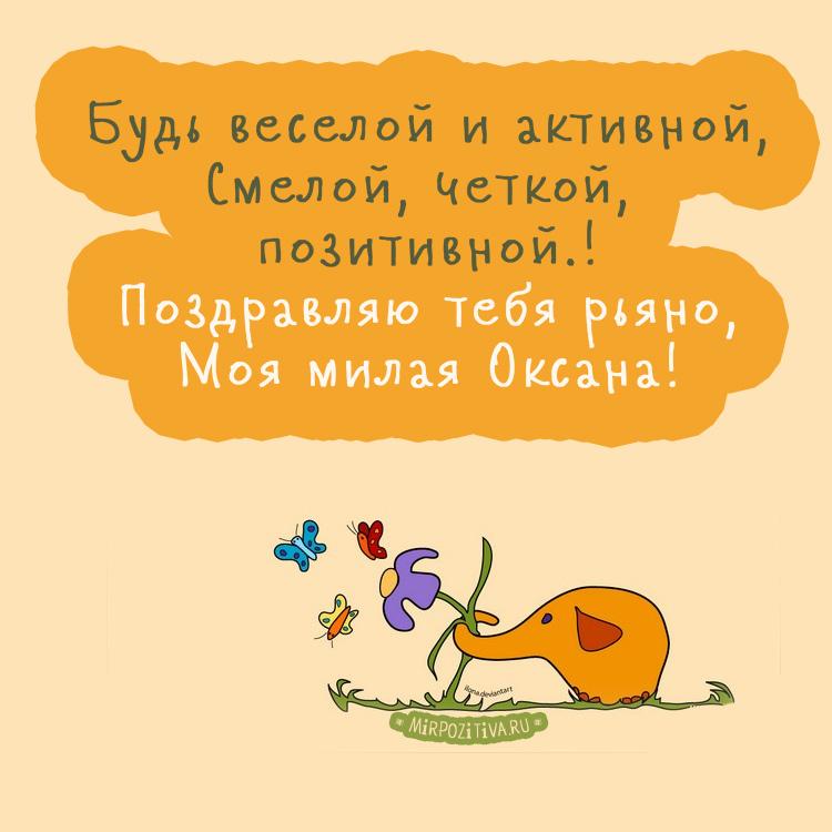 слоник - Будь веселой и активной, Смелой, четкой, позитивной.