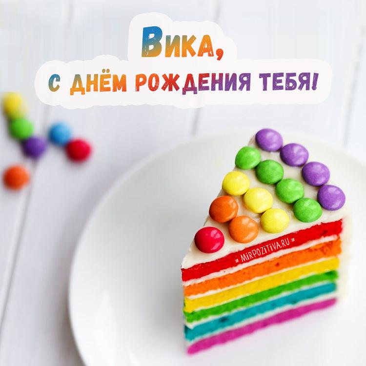 кусочек торта Вика с днем рождения