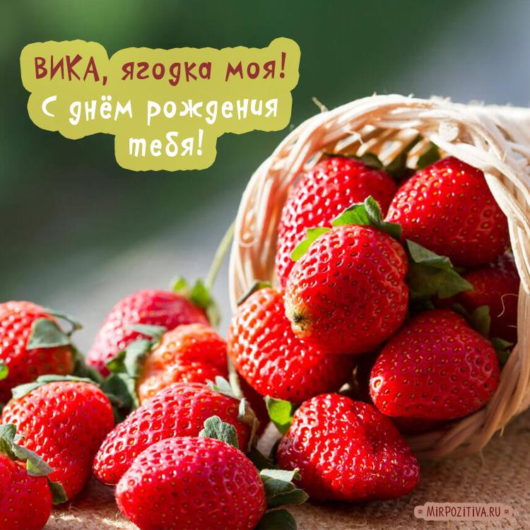 Вика, ягодка моя, с днем рождения тебя!