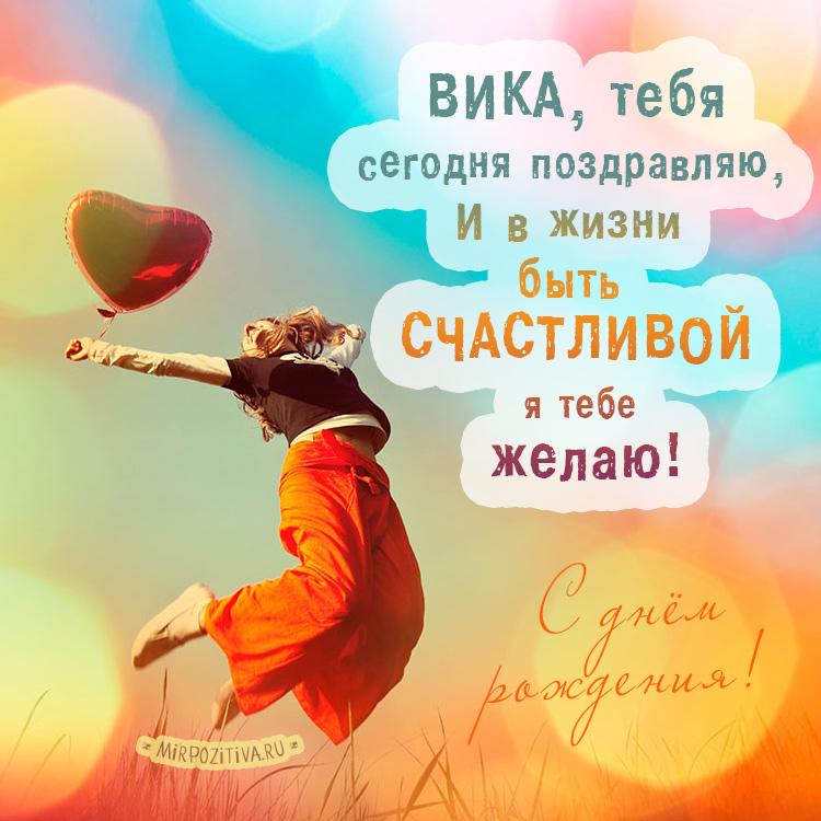 девушка прыгает с шариком Вика, тебя сегодня поздравляю