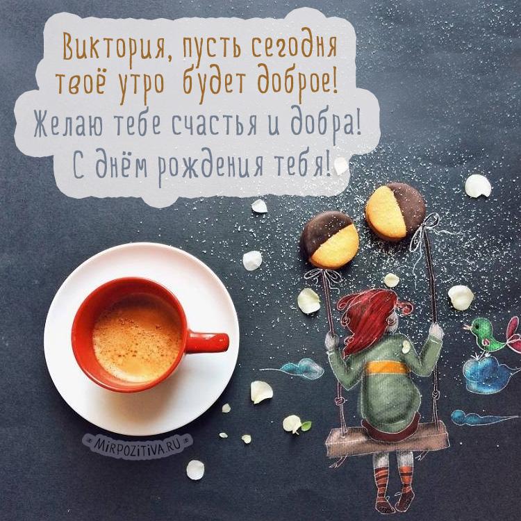 чашка кофе утро доброе Виктория