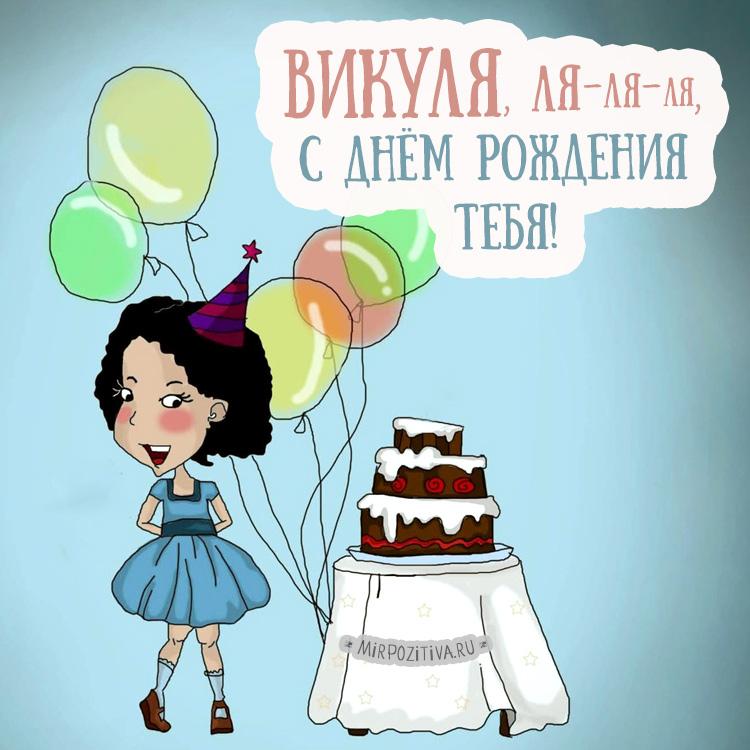 Викуля, ля-ля-ля, с днём рождения тебя!