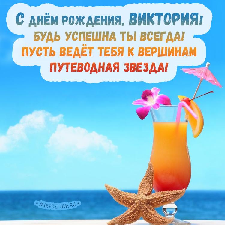 открытка море коктейль поздравление