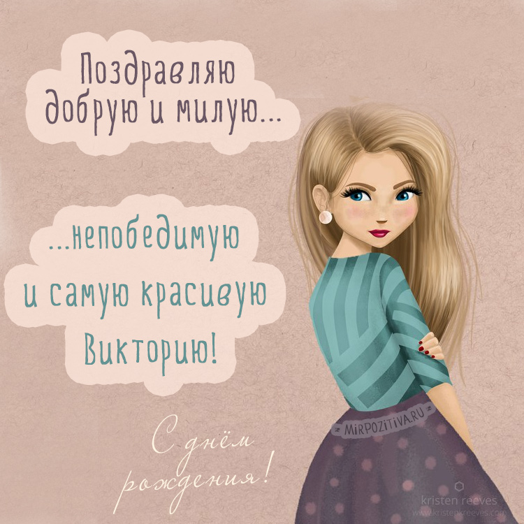девушка - Поздравляю добрую и милую, непобедимую и самую красивую Викторию.