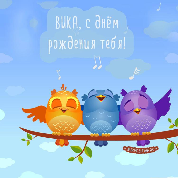 птички на ветке поздравляют Вику