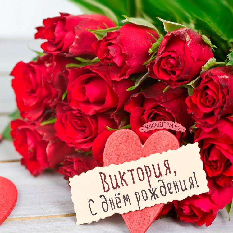 букет красных роз для Виктории