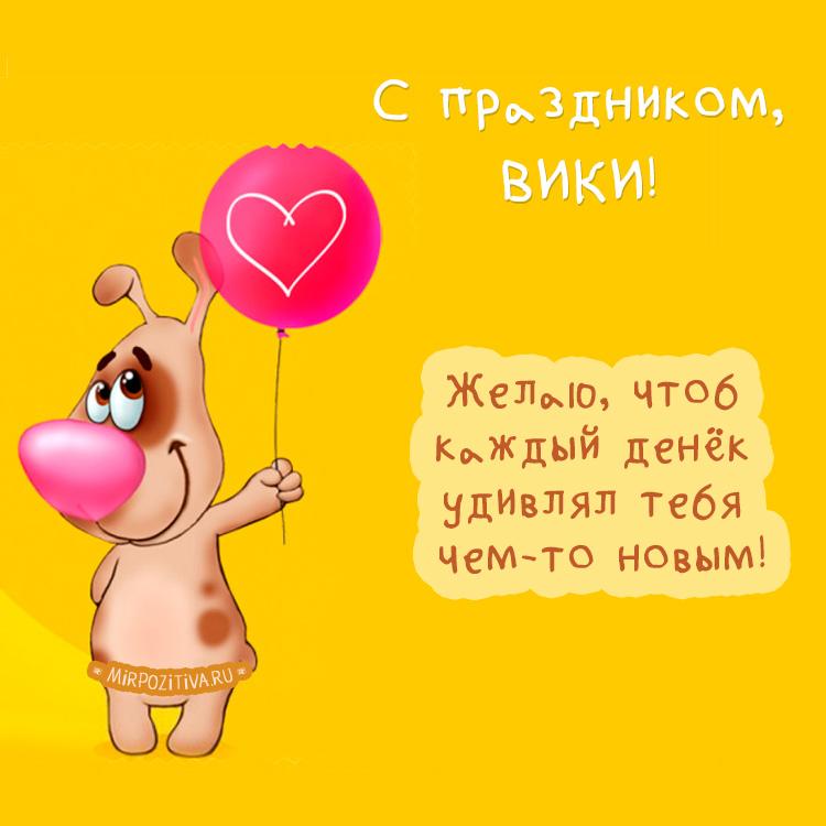собачка с шариком поздравляет Вики