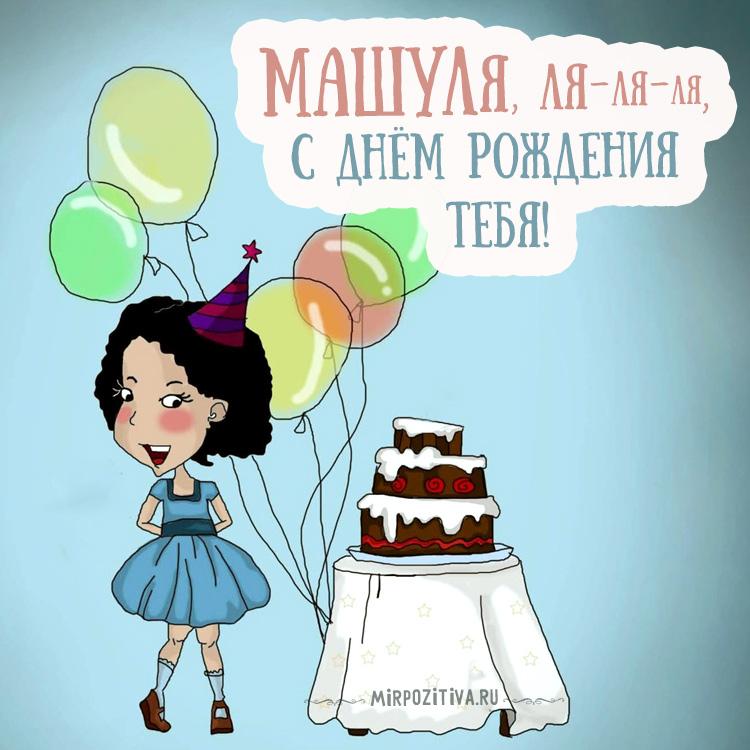 девочка с тортиком - машуля ля ля ля