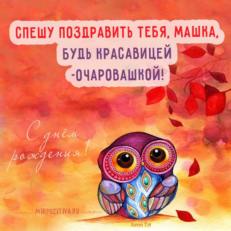 сова открытка - Спешу поздравить тебя, Машка, Будь — красавицей-очаровашкой.