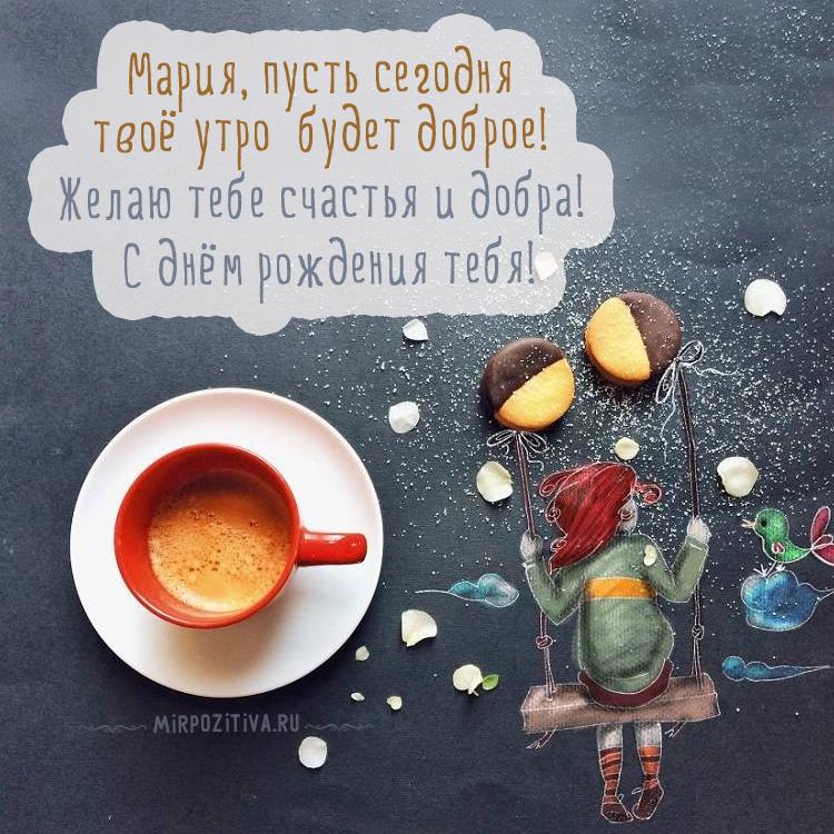 чашка кофе и девочка на качелях