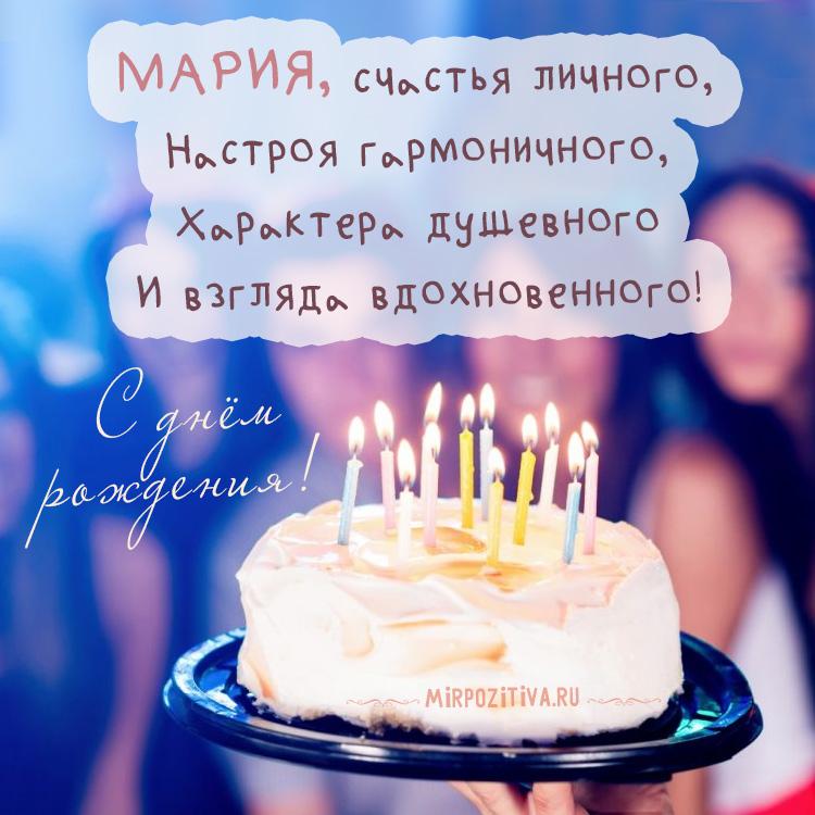 торт и свечи - Мария, счастья личного, Настроя гармоничного