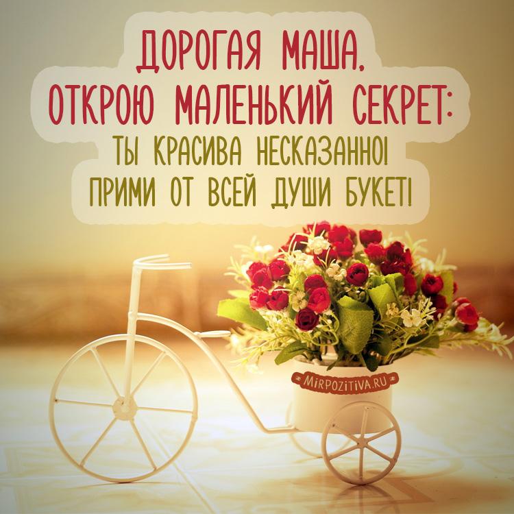 цветы на велосипеде для Маши