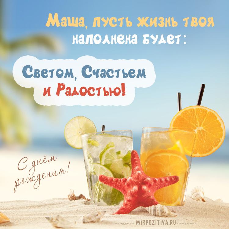 коктейли и пожелания для Маши