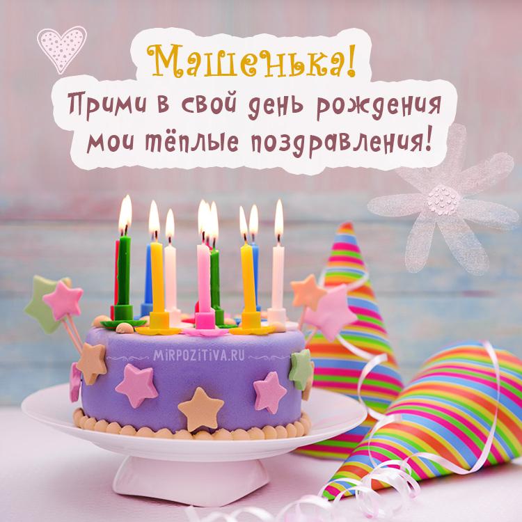 тортик и свечки на день рождения Машеньке
