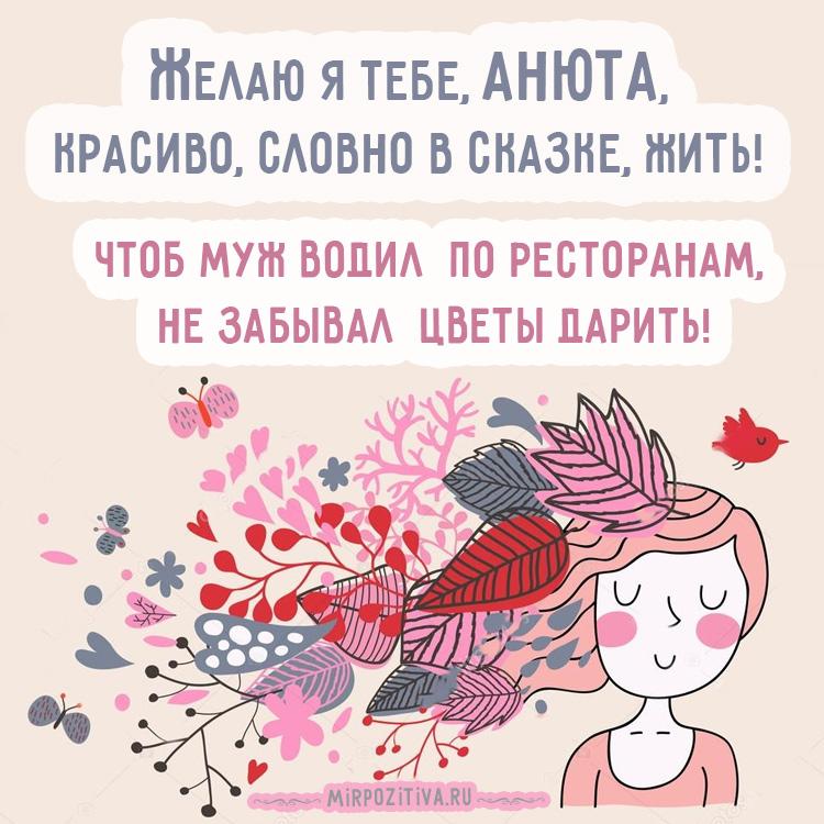 девушка картинка для Анюты