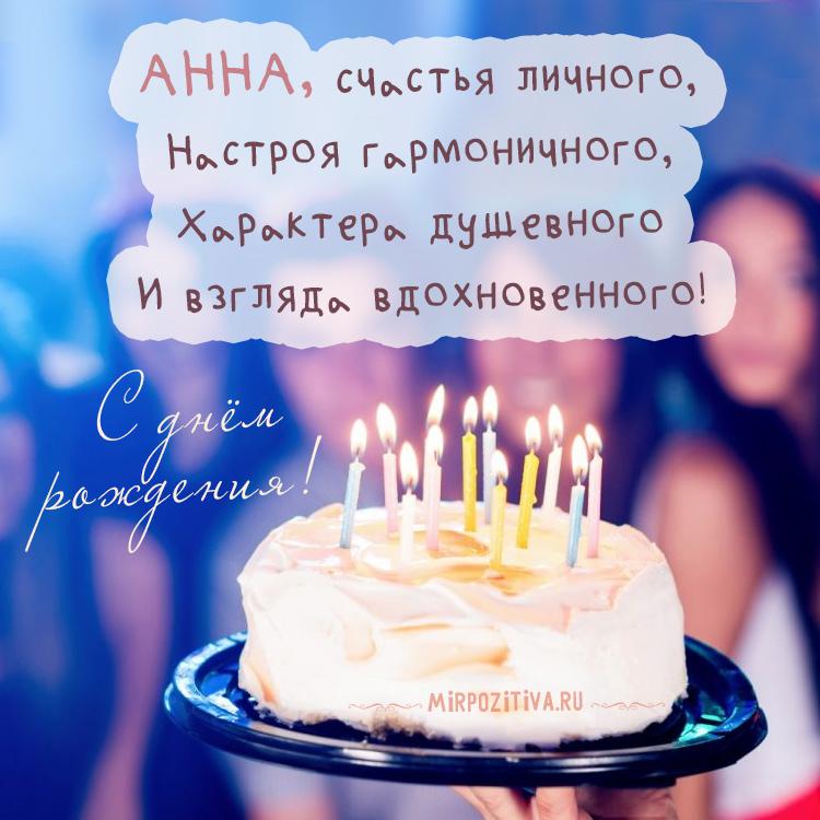 торт праздничный Анна, счастья личного