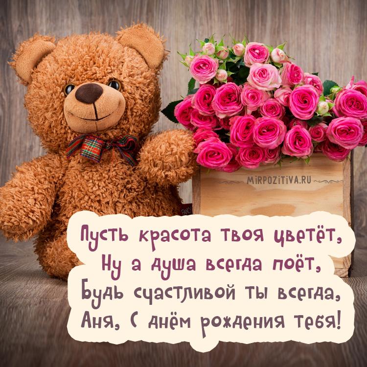 Плюшевый медведь с цветами: Пусть красота твоя цветет, Ну а душа всегда поет, Будь счастливой ты всегда