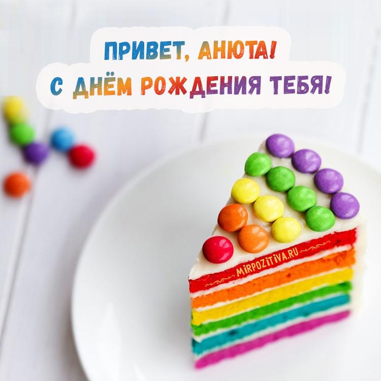 кусочек яркого сладкого торта привет Анюта
