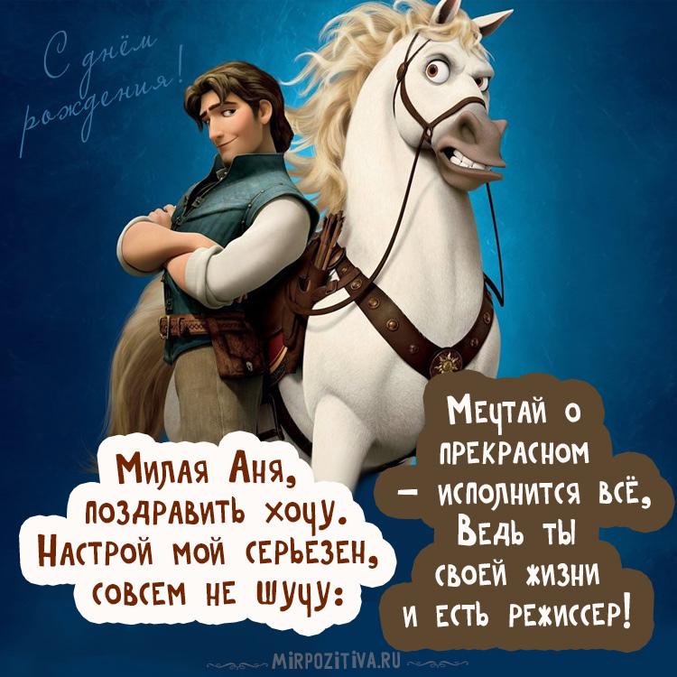 рыцарь и конь - поздравляет Анну