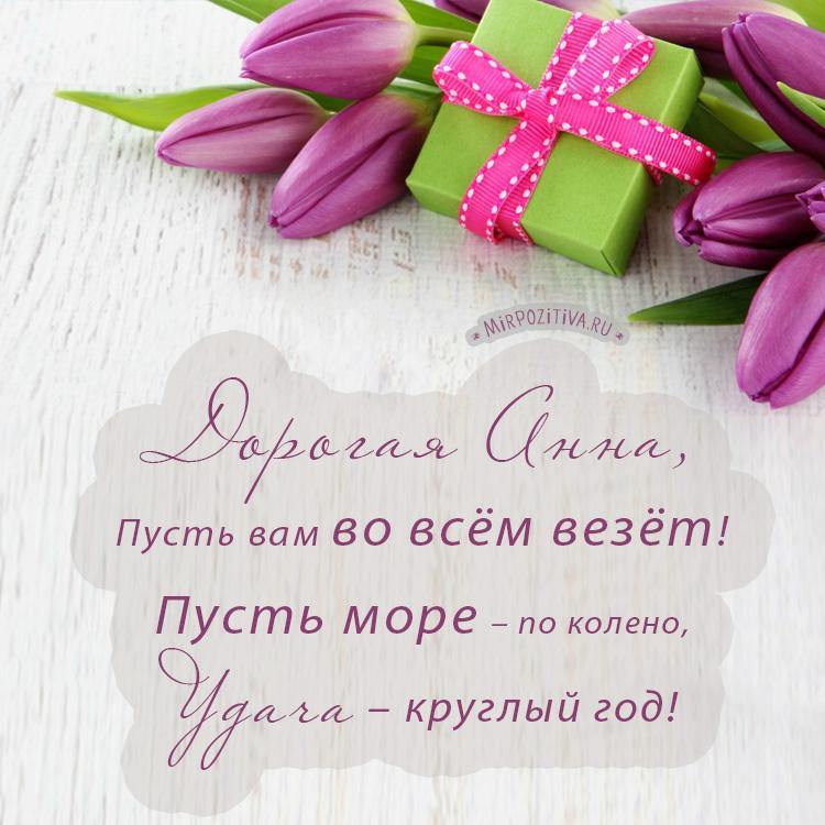 дорогая Анна тюльпаны и подарок
