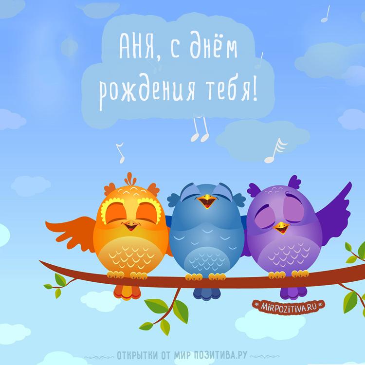 совы на ветке поют поздравлялку для Ани