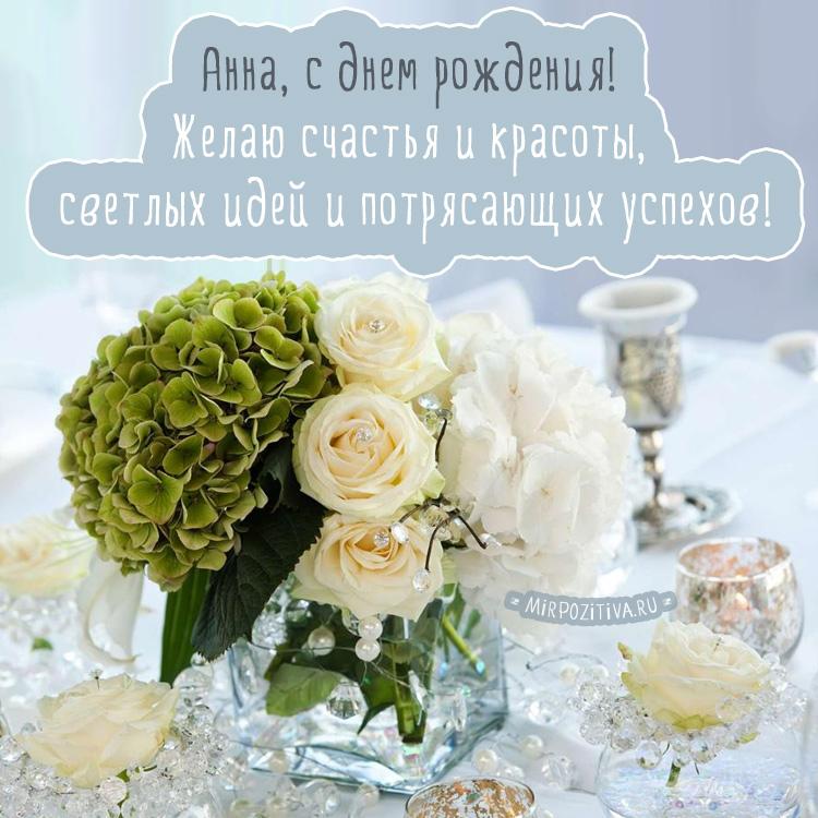 цветы и украшения для Анны