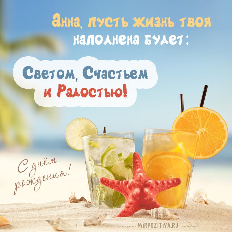 летний коктейль на море с пожеланиями для Анны