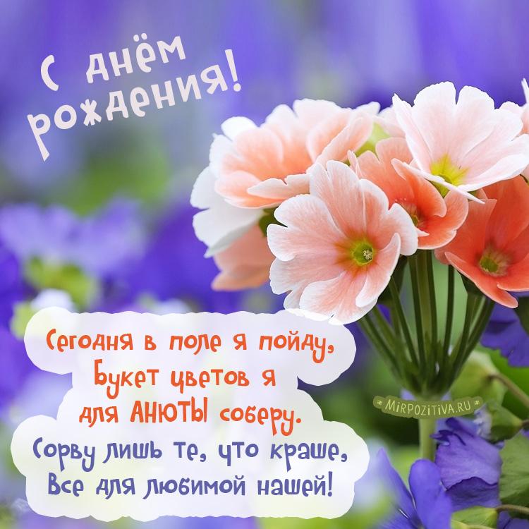 картинки пожелания для анюты городе ноябрьске